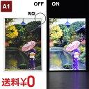 楽天ポスターパネルと看板のウリサポLEDポスターパネルシルバーA1 フレームフラット 光るポスターフレーム 電飾看板 フロントオープン