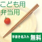 【名入れ無料 漆器】箸 はし 子供用 鉄木(弁当用にも)【メール便OK \180】【楽ギフ包装】