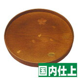 【名入れ無料 漆器】【お盆 トレイ】木製 丸盆 桜 LL【楽ギフ包装】