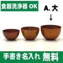 【名入れ無料 漆器】【食器洗浄器OK】木製スタックボウル 茶木目 大【楽ギフ_包装】