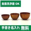 【名入れ無料 漆器】【食器洗浄器OK】木製スタックボウル 茶木目 大中小セット【楽ギフ_包装】