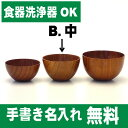 【名入れ無料 漆器】【食器洗浄器OK】木製スタックボウル 茶木目 中【楽ギフ_包装】
