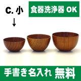【名入れ無料 漆器】【食器洗浄器OK】木製スタックボウル 茶木目 小【楽ギフ包装】