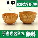 【名入れ無料 漆器】【食器洗浄器OK】木製スタックボウル 白木 中【楽ギフ_包装】