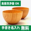 【名入れ無料 漆器】【食器洗浄器OK】木製スタックボウル 白木 中2個セット【楽ギフ_包装】