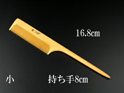 Set comb small fs3gm