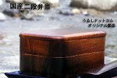 弁当箱二段弁当単品【木曽の漆器よし彦】