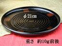 黒塗り給仕盆 21センチ 【木曽の漆器よし彦】