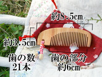 Mine Burr comb koume and Camellia oil set