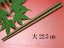 日本の食・日本の箸・マイ箸マイ箸乾漆 大