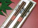 日本の食・日本の箸・マイ箸マイ箸乾漆大小 夫婦箸