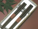 日本の食・日本の箸・マイ箸マイ箸らせんすり漆 夫婦箸