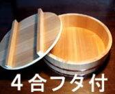 木曽さわら飯台フタ付4合 尺 【木曽の漆器よし彦】