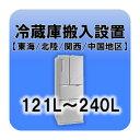 付帶服務 - 冷蔵庫搬入設置 121L〜240L 東海・北陸・関西・中国地区 【smtb-k】【ky】【KK9N0D18P】