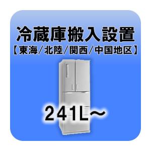 冷蔵庫搬入設置 241L〜 東海・北陸・関西・中...の商品画像