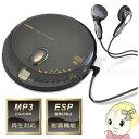【あす楽】【在庫あり】VS-M013 ベルソス ポータブルCDプレーヤー