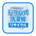 ドラム式洗濯機のリサイクル【smtb-k】【ky】