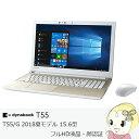 【2018夏モデル】 東芝 15.6型 フルHD液晶・顔認証 dynabook T55 T55/GG PT55GGP-BEA2 [サテンゴールド]【smtb-k】【ky】【KK9N0D18P】