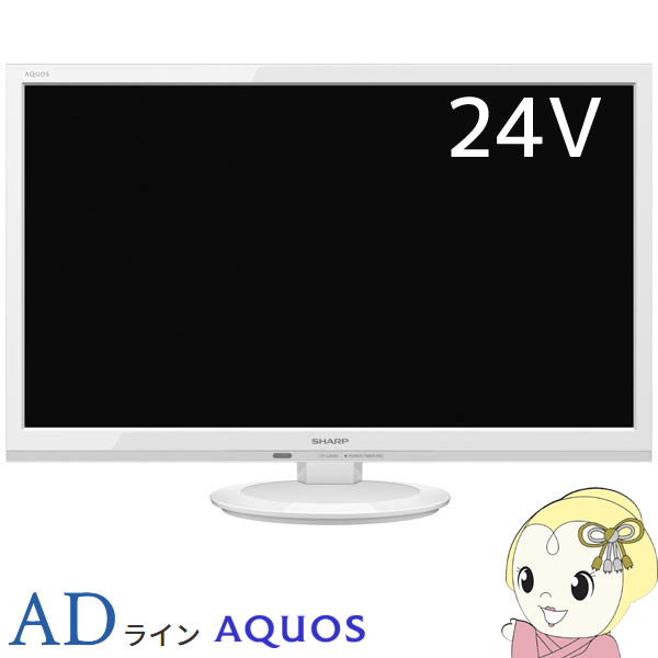 2T-C24AD-W シャープ 24V型 AQU...の商品画像