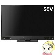 【設置込】 LCD-A58XS1000 新4K衛星放送チューナー内蔵 58V型 液晶テレビ REAL【smtb-k】【ky】