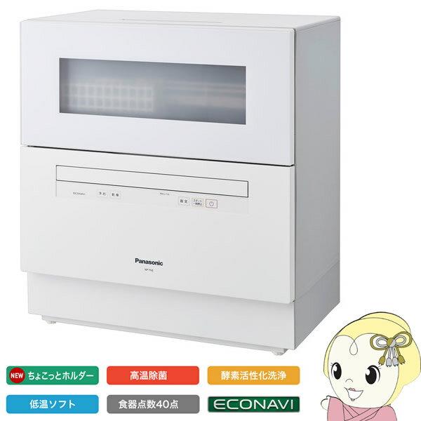 【あす楽】【在庫僅少】NP-TH2-W パナソニック 食器洗い乾燥機 食器点数40点(約5人分) ホワイト【smtb-k】【ky】