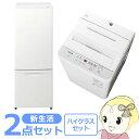 冷蔵庫・洗濯機 ハイクラス 2点セット シングル・一人暮らし・新生活に【/srm】
