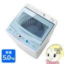 AQW-GS50F-W AQUA(アクア) 全自動洗濯機5kg ホワイト【smtb-k】【ky】