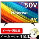 【あす楽】【在庫限り】【メーカー再生品 3ヶ月保証】 HJ50N3000 ハイセンス 50V型 4K対応 液晶TV (外付けHDD録画対応)【smtb-k】【ky】