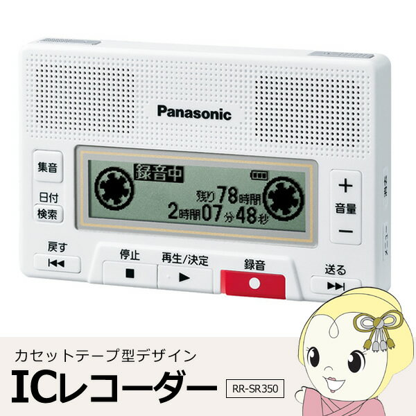 RR-SR350-W パナソニック カセットテープ風 ICレコーダー【smtb-k】【ky】