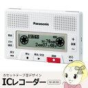 [予約 約2週間以降]RR-SR350-W パナソニック カセットテープ型デザイン ICレコーダー【/srm】【KK9N0D18P】