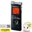 RR-XS470-K パナソニック 内蔵メモリー8GB ICレコーダー【smtb-k】【ky】【KK9N0D18P】