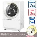 [予約]【右開き】NA-VG720R-N パナソニック ななめドラム洗濯乾燥機「Cuble(キューブル)」 洗濯・脱水7kg 乾燥3kg シャンパン【smtb-k】【ky】