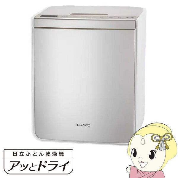 【在庫僅少】HFK-VH880-S 日立 ふとん乾燥機 アッとドライ プラチナ【smtb-k】【ky】