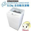 SEN-FS501 Purnity(ピュアニティ) 一人暮らし用全自動洗濯機5.0kg ホワイト【smtb-k】【ky】