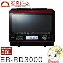 [予約 8月上旬以降]ER-RD3000-R 東芝 過熱水蒸気オーブンレンジ 石窯ドーム スタンダードモデル 30L【smtb-k】【ky】
