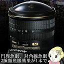 ニコン フィッシュアイズームレンズ AF-S Fisheye NIKKOR 8-15mm f/3.5-4.5E ED 焦点距離:8〜15mm 対応マウント:ニコンFマウント系【smtb-k】【ky】【KK9N0D18P】