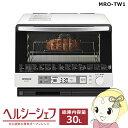 【あす楽】【在庫僅少】MRO-TW1-W 日立 過熱水蒸気オーブンレンジ ヘルシーシェフ 30L