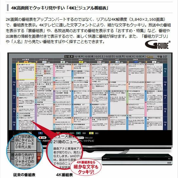 [予約]BD-UT2200 シャープ AQUO...の紹介画像2