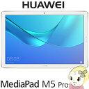 【あす楽】【在庫あり】CMR-W19 HUAWEI 10.8型タブレットMediaPad M5 Pro Wi-Fiモデル【KK9N0D18P】