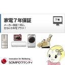 【7商品限定】7年間延長保証 商品金額10500円 〜 50000円
