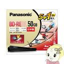樂天商城 - LM-BE50W6S パナソニック 2倍速対応BD-RE DL 50GB ホワイトプリンタブル [5枚+1枚パック]
