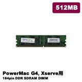 プリンストン PA184DD215-512 APPLE PC2100 512MB 184pin CL2.5 DDR【smtb-k】【ky】