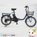 【メーカー直送】eisan bike 電動アシスト自転車 20インチ SWIFTI20‐6Ah-BL ...