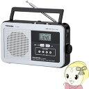 TY-SHR3-S 東芝 FM・AM・SW(短波)ホームラジオ 電源・電池対応 シルバー