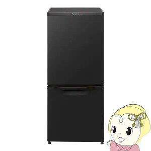 [予約]NR-B14BW-T パナソニック 2ドア冷蔵庫138L マットビターブラウン【smtb-k】【ky】【KK9N0D18P】
