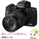 Canon キヤノン ミラーレスカメラ EOS Kiss M EF-M18-150 IS STM レンズキット [ブラック]【smtb-k】【ky】【KK9N0D18P】
