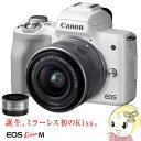 Canon キヤノン ミラーレスカメラ EOS Kiss M ダブルレンズキット [ホワイト]【smtb-k】【ky】【KK9N0D18P】