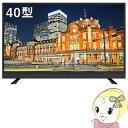 【メーカー1000日保証】J40SK03 maxzen 40V型 地上・BS・110度CSデジタルフルハイビジョン対応液晶テレビ