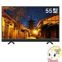 【あす楽】【在庫僅少】【メーカー1000日保証】JU55SK03 maxzen 55V型 デジタル4K対応液晶テレビ Wチューナー (USB外付けHDD録画対応)