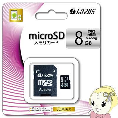 【在庫あり】L-8MS10 LAZOS リーダーメディアテクノ microSDHCメモリーカード 8GB CLASS10【smtb-k】【ky】
